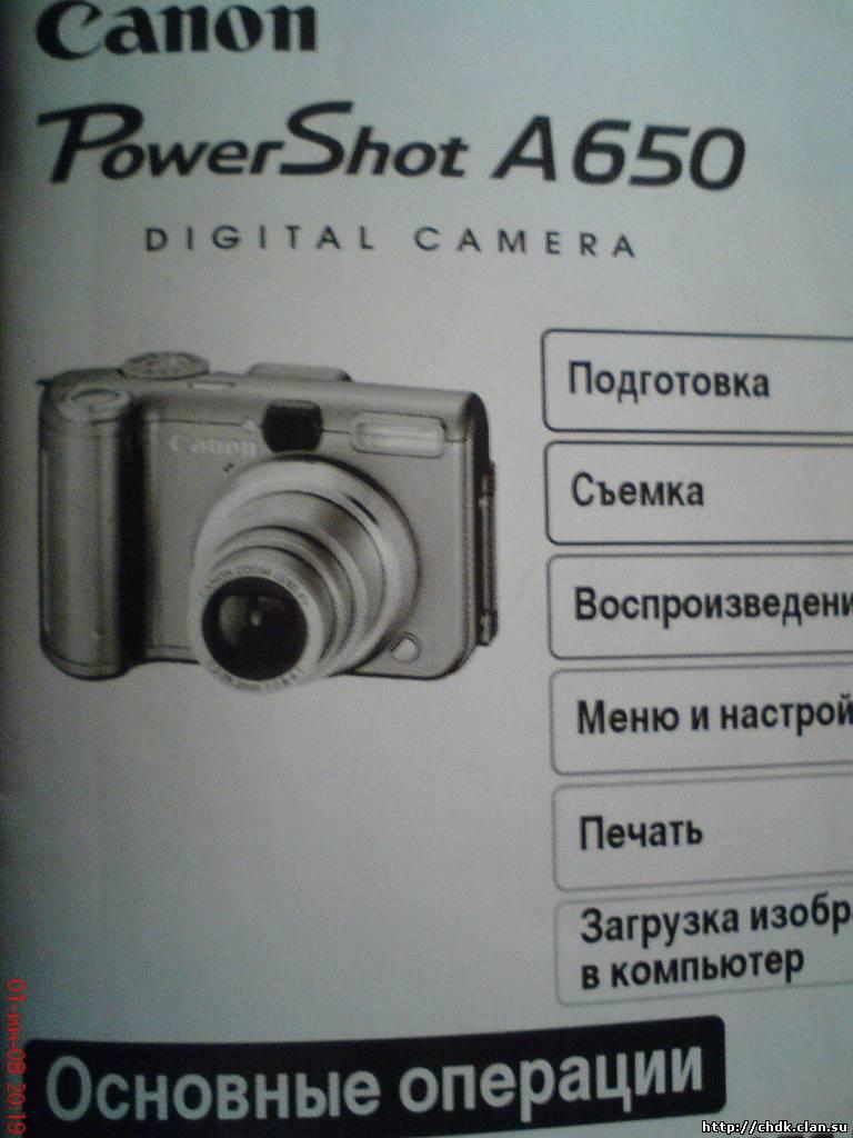 Chdk Инструкция На Русском - фото 8