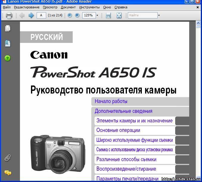 Chdk Инструкция На Русском - фото 3